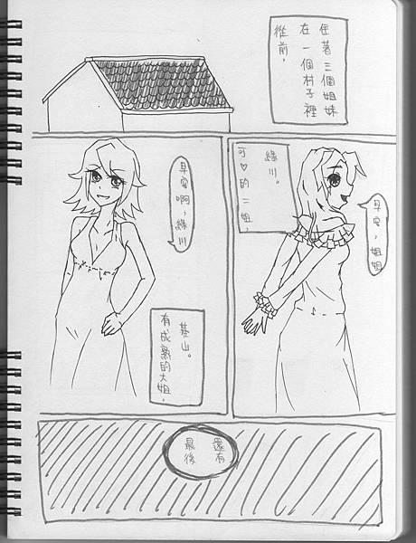 漫畫 001