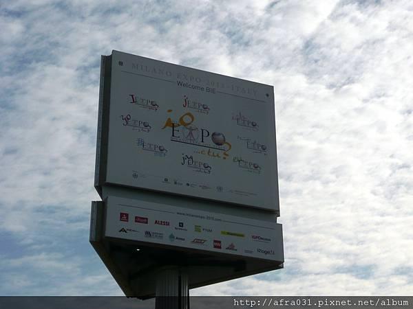 18世界博覽會2015在義大利.JPG