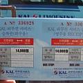往仁川機場的巴士票