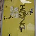 主題:香港製造
