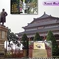 中山紀念堂2.jpg