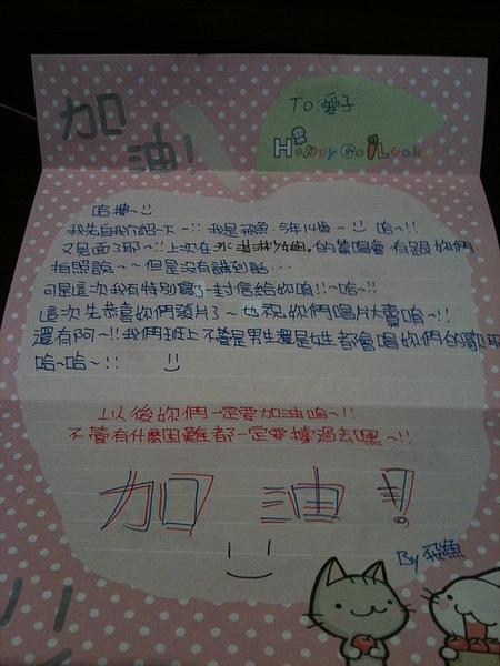 飛魚姊姊給小姐愛子的鼓勵.jpg