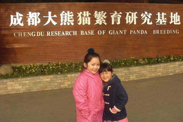 參加四川衛視春晚之便,兆絃(左)和愛子參觀熊貓基地_調整大小.JPG