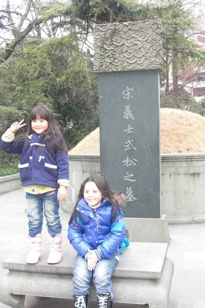 水滸傳裡的武松之墓.JPG