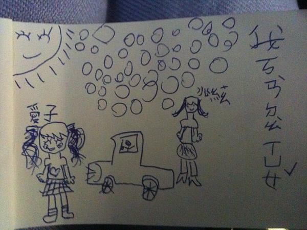愛子的畫.jpg