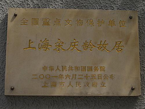 上海宋慶齡故居.jpg