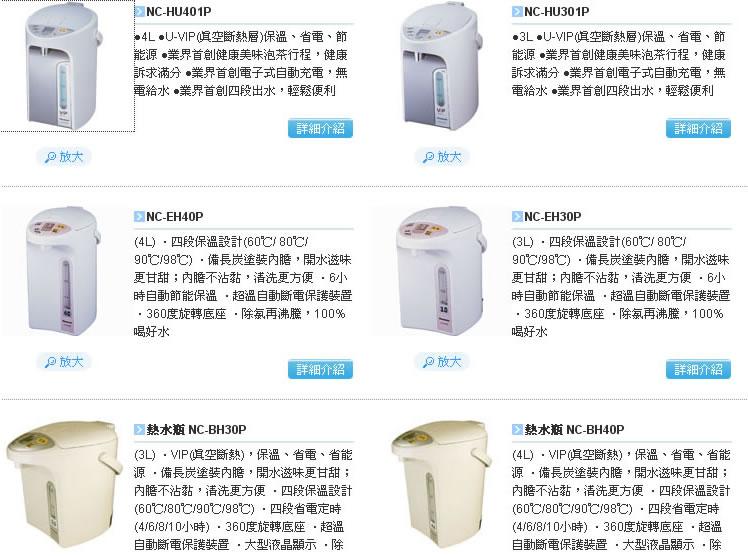 熱水瓶1.jpg