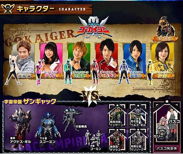 海賊戰隊1.JPG