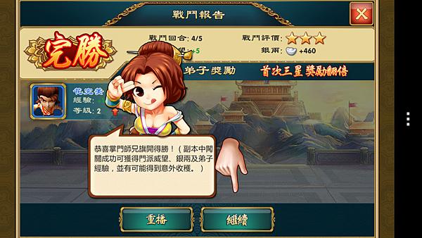 武林Q傳-6.png