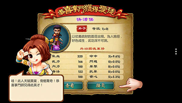 武林Q傳-8.png