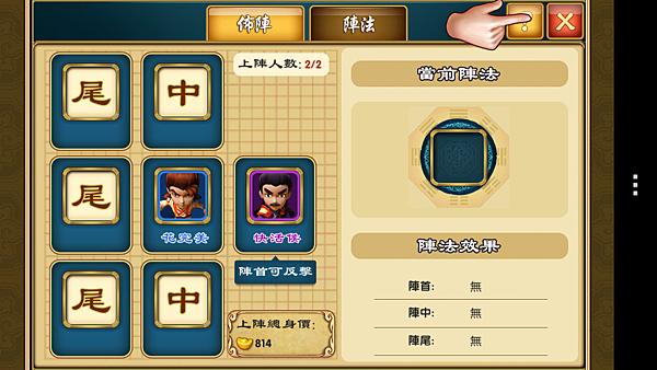 武林Q傳-11.png
