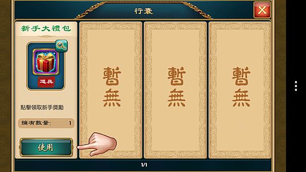 武林Q傳-12.png