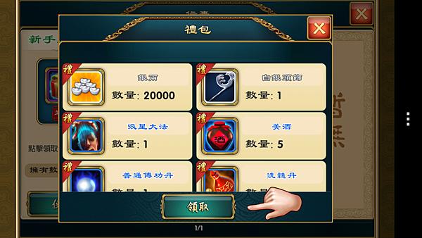 武林Q傳-13.png