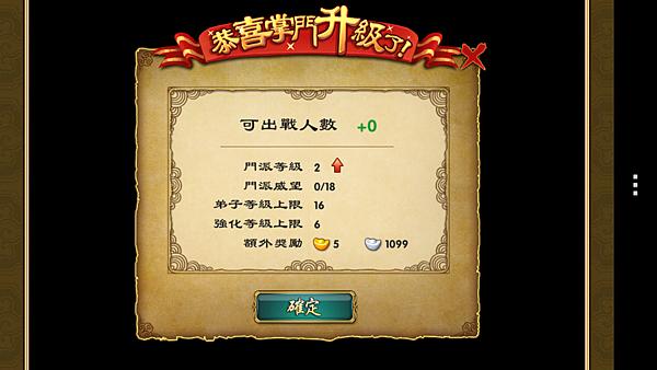 武林Q傳-14.png