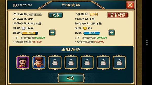 武林Q傳-16.png