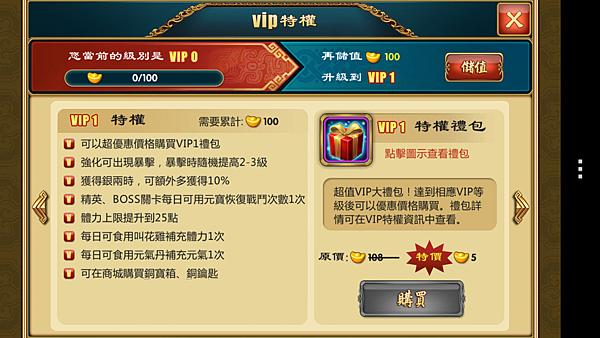 武林Q傳-17.png
