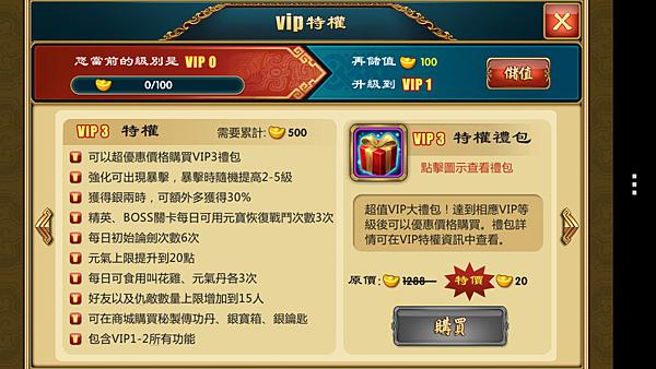 武林Q傳-19.png