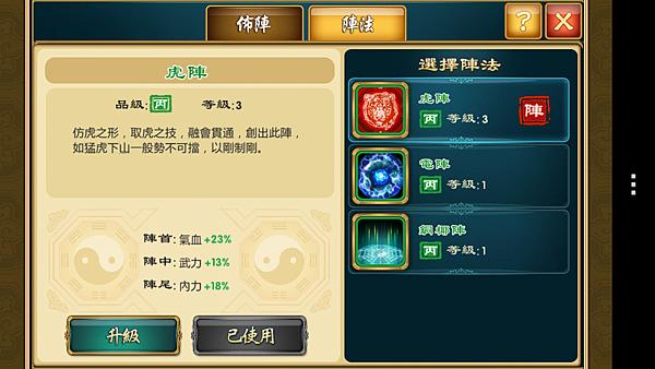 武林Q傳-22.png