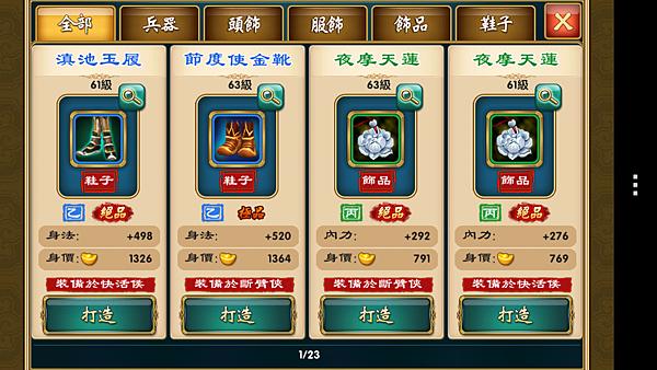 武林Q傳-23.png
