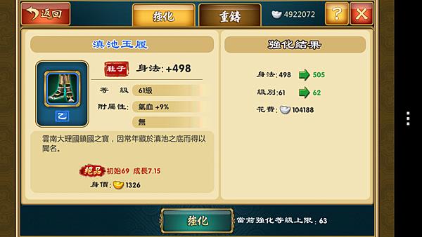 武林Q傳-24.png