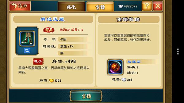 武林Q傳-25.png