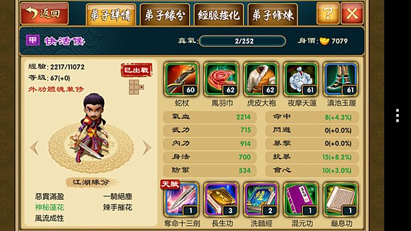 武林Q傳-26.png