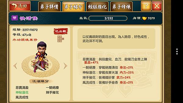 武林Q傳-27.png