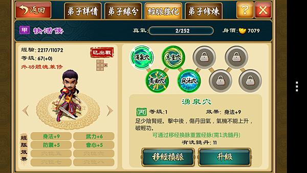 武林Q傳-28.png