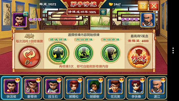 武林Q傳-30.png