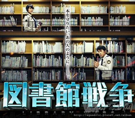 圖書館戰爭-4.jpg