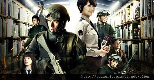 圖書館戰爭-9.jpg