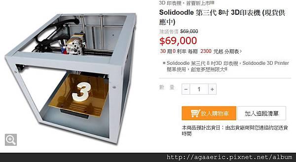 3D雷列印機.jpg