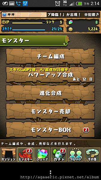龍族拼圖-3.png