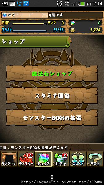 龍族拼圖-4.png