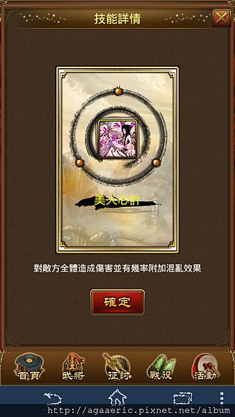 魅子ONLINE-17.png