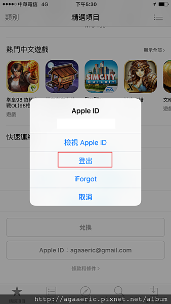 iphone6s設定-6.PNG