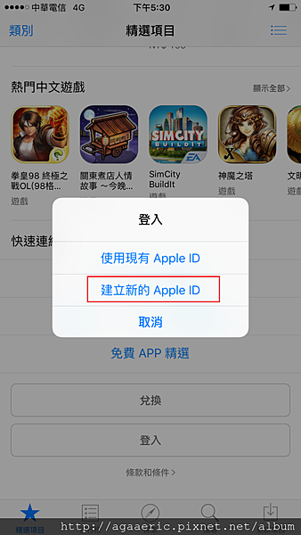 iphone6s設定-7.PNG