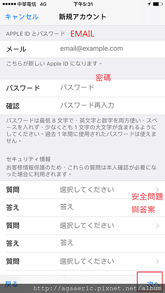 iphone6s設定-9.PNG