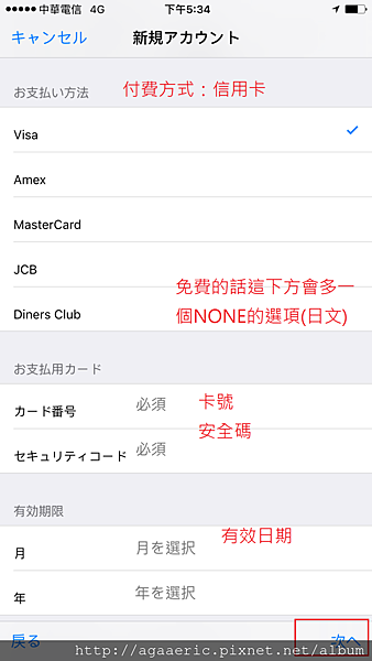 iphone6s設定-10.PNG