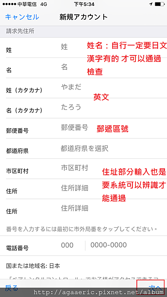 iphone6s設定-11.PNG