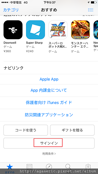 iphone6s設定-12.PNG
