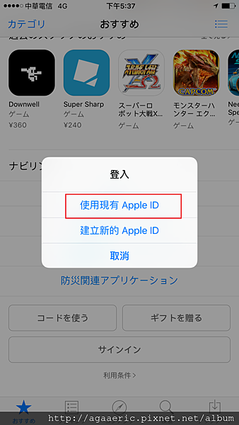 iphone6s設定-13.PNG