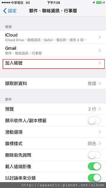 iphone6s設定-14.PNG