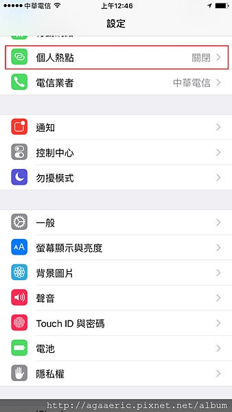 iphone6s設定-16.PNG