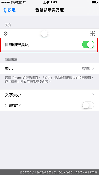 iphone6s設定-18.PNG
