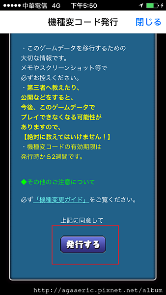 iphone6s設定-3.PNG