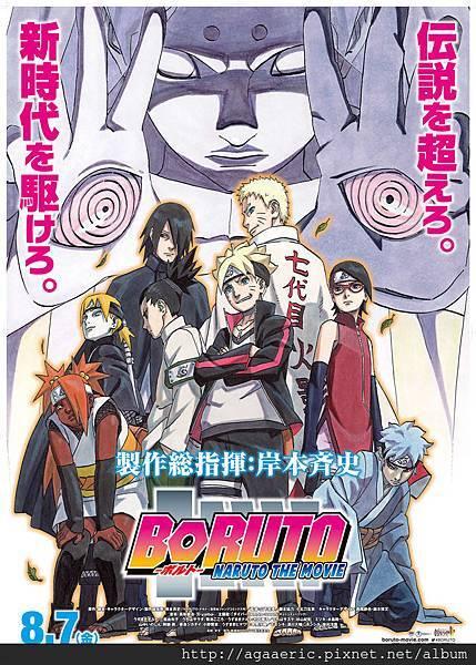 BORUTO_NARUTO-1.jpg