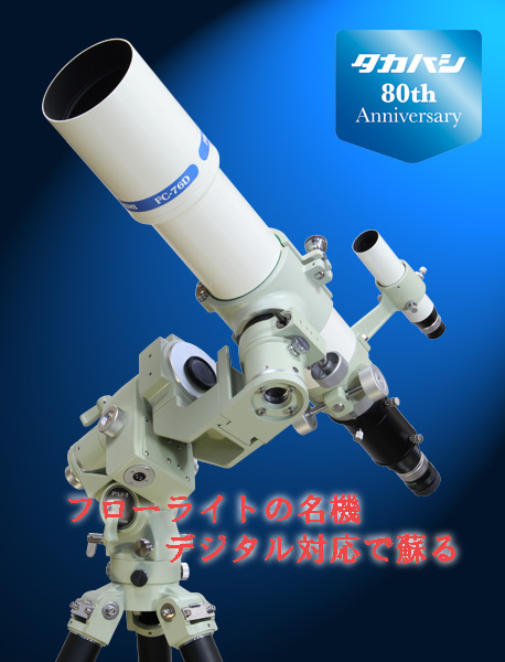 FC-76DSL