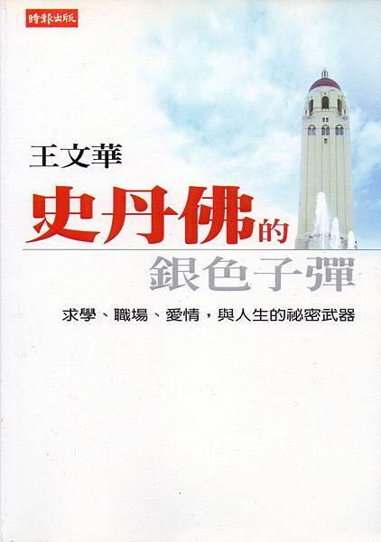 王文華-aganow的部落格