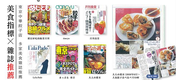 曾水餃出現在美食指標和雜誌推薦